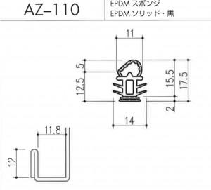 AZ-110図