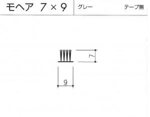 モヘア7×9テープ無