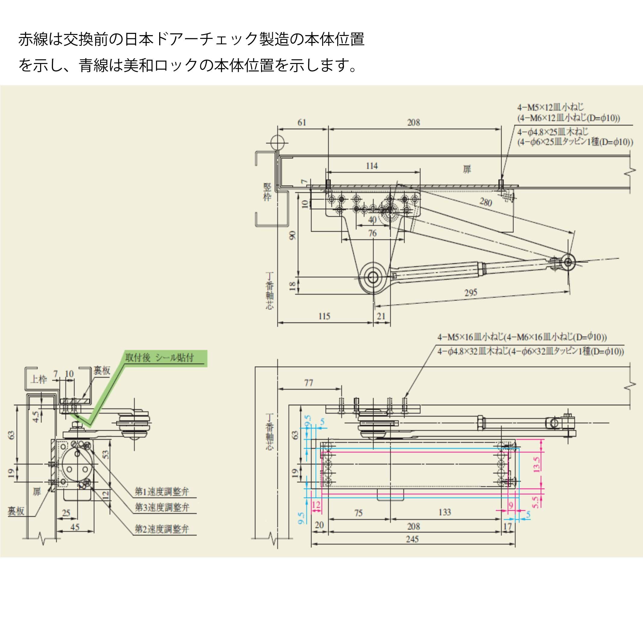 日本ドアーチェック製造㈱ P-83型、P183型及び美和ロック㈱ M803P型、M803PS型から交換の場合