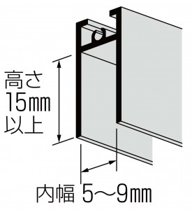 戸車W5(A)10型の下框の有効寸法