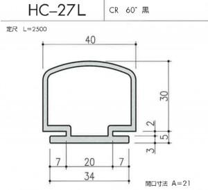 HC-27L図