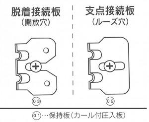 接続板図面
