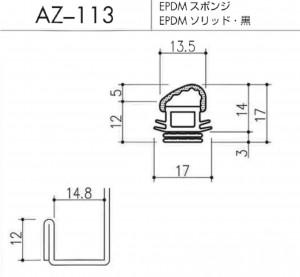 AZ-113図