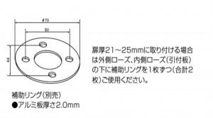 補助リング(アルミ板厚さ2.0mm)