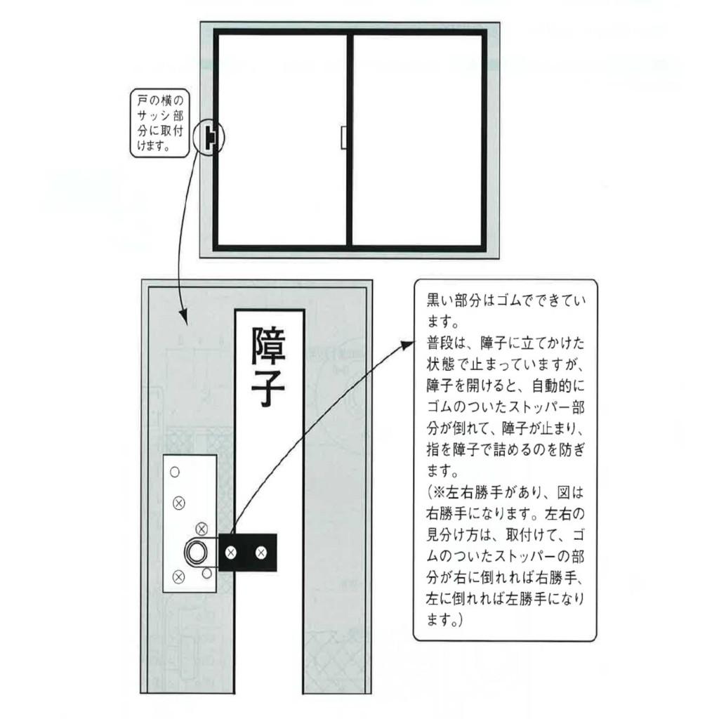 指詰め防止戸当りSD-511(イラスト)