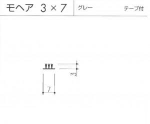 モヘヤ3×7図