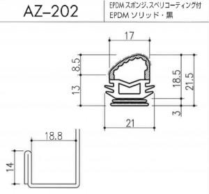 AZ-202図