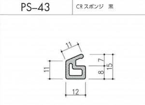 ps-43図