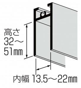 W13.5(A)(B)(F)28型の下框の有効寸法
