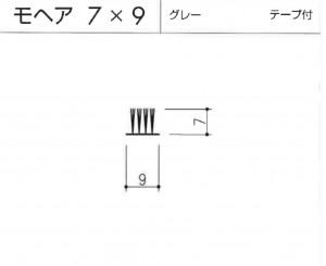 モヘア7×9テープ有