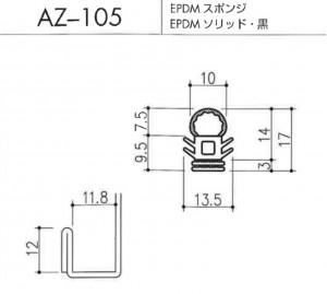 AZ-105図