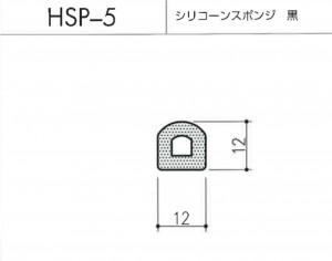 hsp-5図