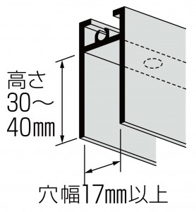 T17(A)25型(平行型)の下框の有効寸法