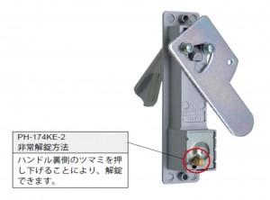 非常解除方法 PH-174KE-2