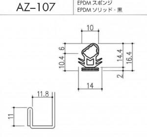 AZ-107図