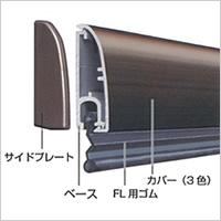 開き戸用/FL-AQの構成部品